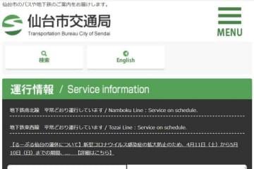 仙台市地下鉄、GW期間中のダイヤを変更 約5割減便