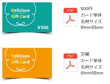 デリシャスギフトカード:各飲食店でアレンジ利用可能なギフトカード素材が登場!ダウンロード無料!FB埼玉ランチ情報局より