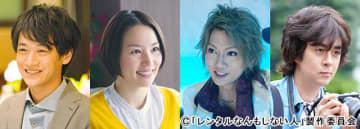 美 少年・藤井直樹、増田貴久主演「レンタルなんもしない人」でドラマ初挑戦