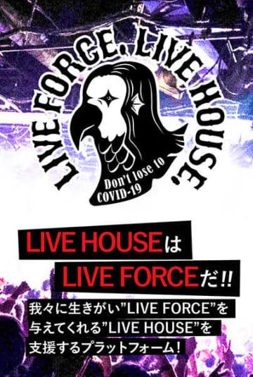 ライブハウス支援プロジェクト『LIVE FORCE, LIVE HOUSE.』始動