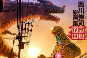 西川伸司原画集『怪獣がいる風景』ウルトラマンシリーズ・『SSSS.GRIDMAN』の原画展描き下ろしイラストなどを完全収録!