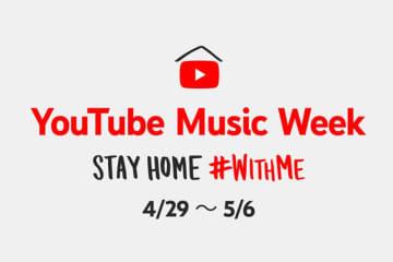 YouTube、国内アーティストのライブ映像を毎日公開する『#Withme』。BABYMETALや内田彩など49組参加