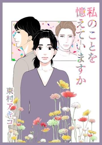 元彼も今彼も、あの子に似てる...? 東村アキコの新連載が日韓同時スタート!