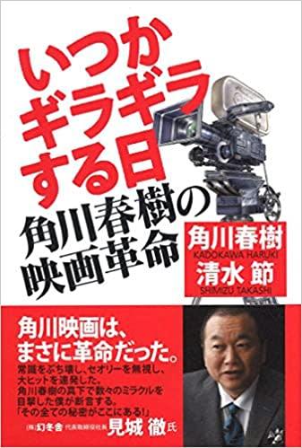 【芸能コラム】角川映画からハイジ、ゴジラまで。今こそ読書でエンタメを深掘り!