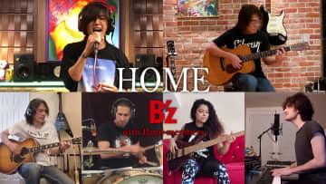 B'z 大好評の自宅セッション「HOME」海を越え…バンドバージョンを公開!