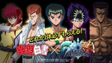 「グランドサマナーズ」TVアニメ「幽☆遊☆白書」とのコラボイベントがスタート!