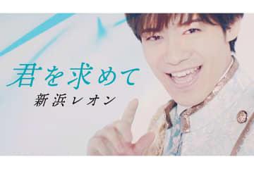 新浜レオン『君を求めて』ミュージックビデオが公開 「ひるおび!」5月度エンディングテーマソング