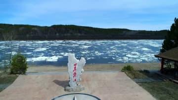 黒竜江最北端、7カ月の凍結期終了 昨年より5日早く解氷