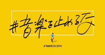 J-WAVE「#音楽を止めるな」15時間フェスに秦基博・BUMP OF CHICKEN・ONE OK ROCK・SHISHAMOら70組超
