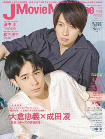大倉忠義×成田凌が表紙・巻頭特集、田中圭のインタビューも J Movie Magazine Vol.59発売