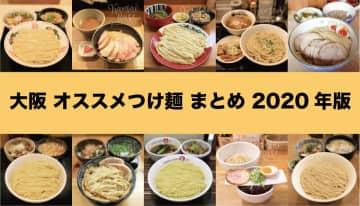 【2020年版】管理人オススメ&お気に入りの大阪エリア人気つけ麺店まとめ9選