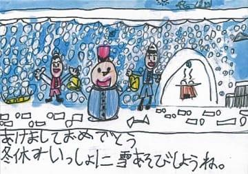 年賀状大賞に横岡君(十和田南小)の絵手紙