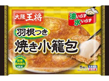 「パリッ、肉汁じゅぁああああ」 大阪王将の「冷凍小籠包」侮れない。
