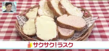 <簡単おやつレシピ>フランスパンで「サクサク!ラスク」&混ぜて冷やすだけ「ヨーグルトアイス」【バリはやッ!ZIP!】