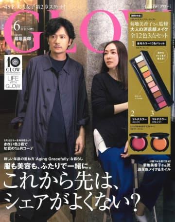 稲垣吾郎、パートナーと服をシェア 付録は豪華メイクかネイルのセット