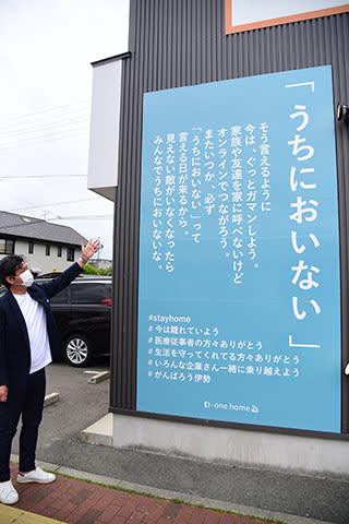 【新型コロナウイルスに立ち向かうメッセージを込めた看板を紹介する松嶋社長=伊勢市のD―one homeで】