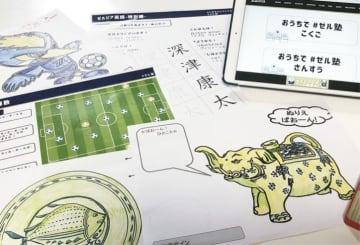 「おうちでミュージアム」「おうち文学」ゼルビアの「おうちでゼル塾」町田から発信中!