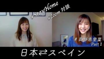 藤本美貴、真野恵里菜とのオンライン対談動画公開!真野がスペインの自粛生活を語る