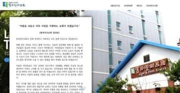 「人糞を食べさせる」など信者への残虐行為が判明、韓国の宗教団体「光と真理教会」が謝罪
