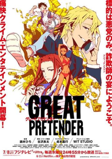 「GREAT PRETENDER」鏑木監督&脚本・古沢らスタッフの意気込みほとばしる!プロジェクトPV公開