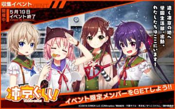 「凍京NECRO<トウキョウ・ネクロ> SUICIDE MISSION」にて「がっこうぐらし!」とのコラボイベントが開催!