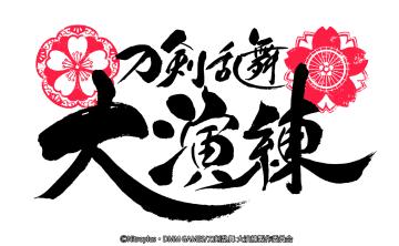 東京ドームに豪華73振りの出陣が決定!「刀剣乱舞-ONLINE-」五周年記念「刀剣乱舞 大演練」