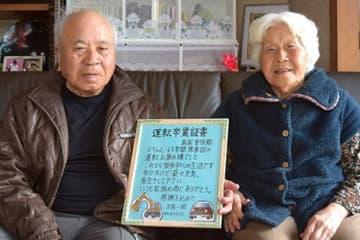 無事故運転63年、家族がサプライズ「卒業証書」 89歳島袋さん、免許返納「これからはゆっくり」