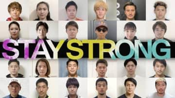「STAY STRONG」に参加した16競技の24選手