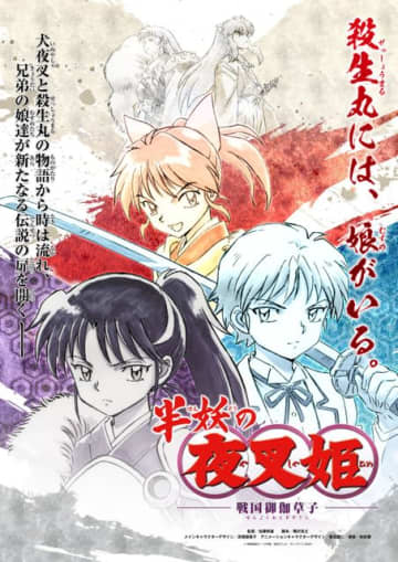 「犬夜叉」殺生丸の娘たちの物語「半妖の夜叉姫」20年秋TVアニメ放送スタート