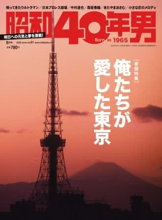 デビュー40周年の岩崎宏美さんをはじめ多くの著名人が東京を語る『昭和40年男』vol.61「俺たちが愛した東京」5/11(月)発売!