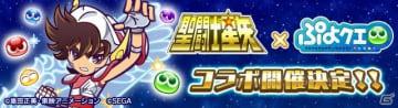 「ぷよぷよ!!クエスト」聖闘士星矢とのコラボに登場する「天馬星座の星矢」のイラストが公開!