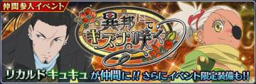 「テイルズ オブ ザ レイズ」リカルド(CV:平田広明)とキュキュ(CV:藤田咲)が新規参戦するイベントが開催!