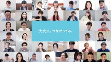 超豪華!天海祐希、石原さとみ、香取慎吾ら37名が、サントリーWEB動画にリモート出演