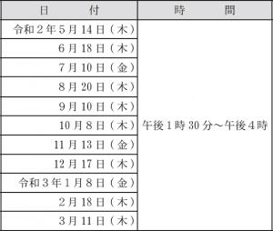 【くらしの情報】江別保健所からのお知らせ(2)