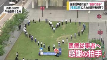 「ハート」の人文字 医療従事者に『感謝の拍手』 「看護の日」に合わせ長野市が企画