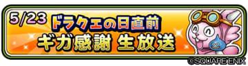 「星のドラゴンクエスト」ドラクエの日直前 ギガ感謝生放送が5月23日に配信!