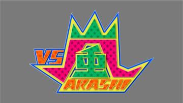 松本潤が巨大化&嵐がターゲットに!?『VS嵐』スタジオゲームがパワーアップして復活!