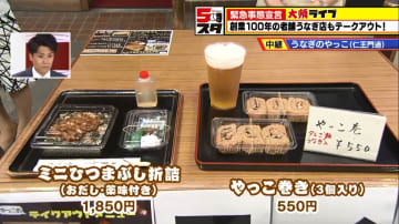 【大須ライブ】100年続く老舗うなぎ店「うなぎのやっこ」