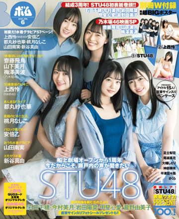 グループ結成3周年、STU48が初表紙 NMB48上西怜のソロ水着グラビアも