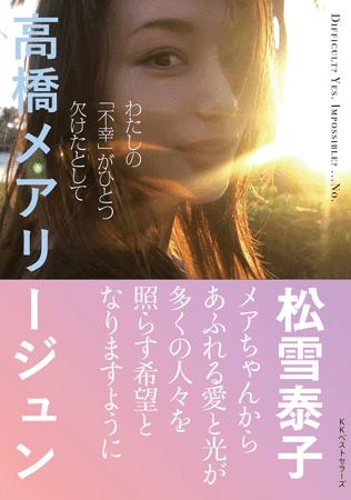 高橋メアリージュン、ブログで松雪泰子へ感謝の思い綴る