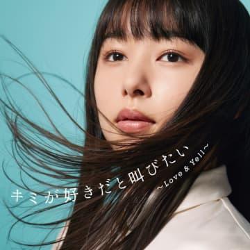 ジャケ写は桜井日奈子 90年代の名曲で日本を元気に!全32曲がノンストップでつながるミックスCDが発売