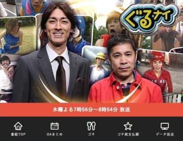 江角マキコ、テレビで久々その姿が...! 「ゴチ」総集編に懐かしむ視聴者続々