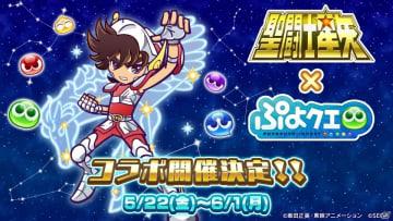 「ぷよぷよ!!クエスト」×「聖闘士星矢」コラボは5月22日スタート!ぷよクエオリジナルイラストの聖闘士たちのイラストもチェック