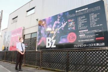 B'zファン聖地の書店閉店へ 津山のコスモ ポスターや看板設置