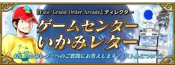 「Fate/Grand Order Arcade」ゲームセンターいかみレター#29が公開!