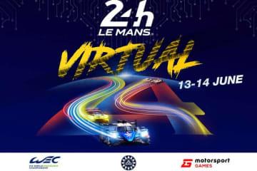 世界最大級のバーチャル耐久レース『ル・マン24時間バーチャル』、6月13~14日開催決定