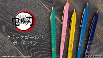 「鬼滅の刃」炭治郎や禰豆子、鬼殺隊がカラフルでかわいい「BICのクリックゴールド ボールペン」になって登場