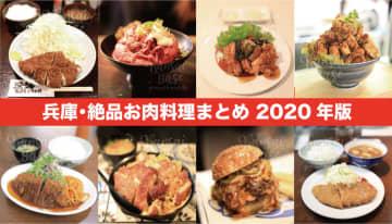 【2020年版】管理人が勝手に選ぶ!ビフカツ・とんかつ・唐揚げなどのオススメのお肉料理が勢揃い!兵庫エリアの絶品お肉メニュー9選!