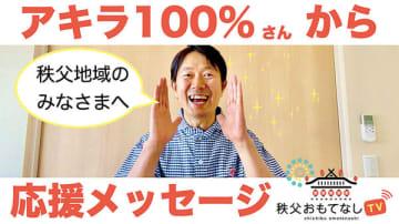 応援メッセージを送ったアキラ100%さん(秩父地域おもてなし観光公社提供)
