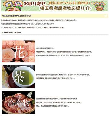 県産農産物応援サイトトップページ